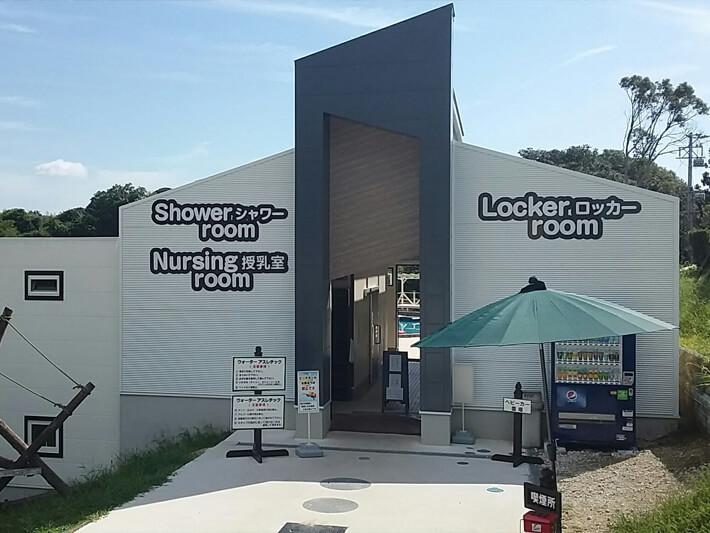 南知多グリーンバレイ シャワー・ロッカー・授乳室
